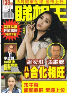2016年5月封面
